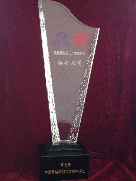 2014最佳能源化工产业服务奖