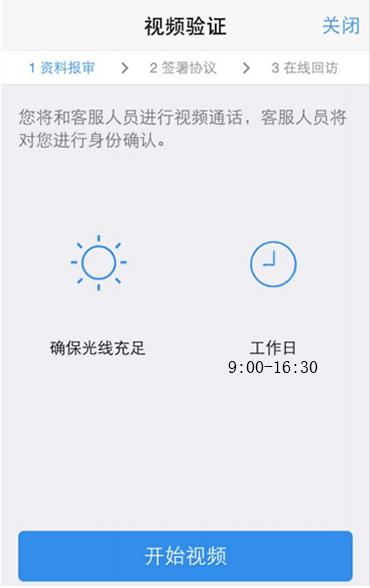 招金期货手机开户操作流程