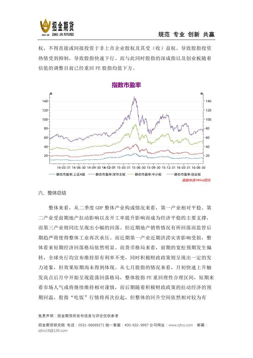 招金期货8月股指月报《投资逻辑偏转 吃饭格局不改》