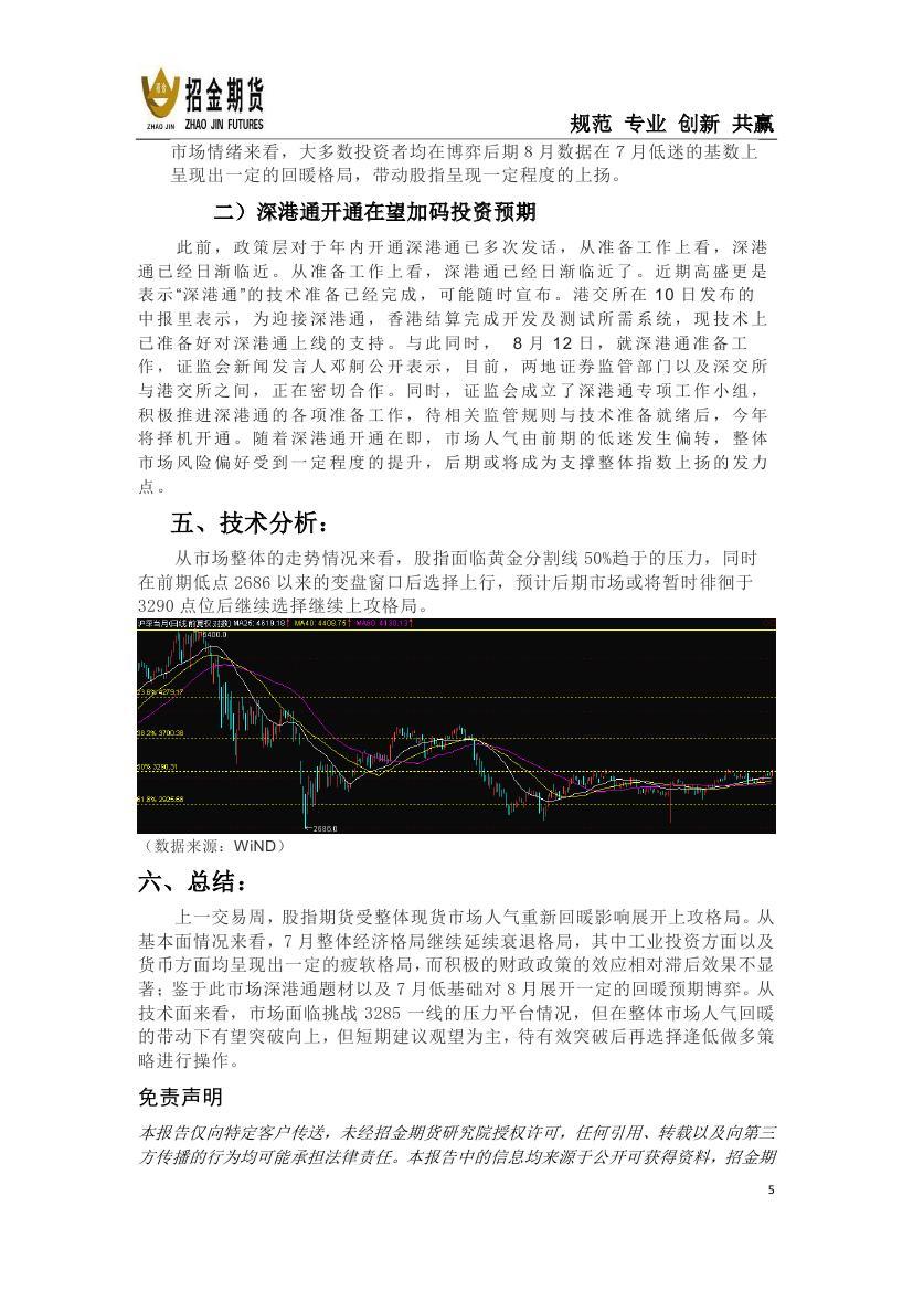 招金期货股指期货周报《7月数据相对疲弱 深港通借机发力》