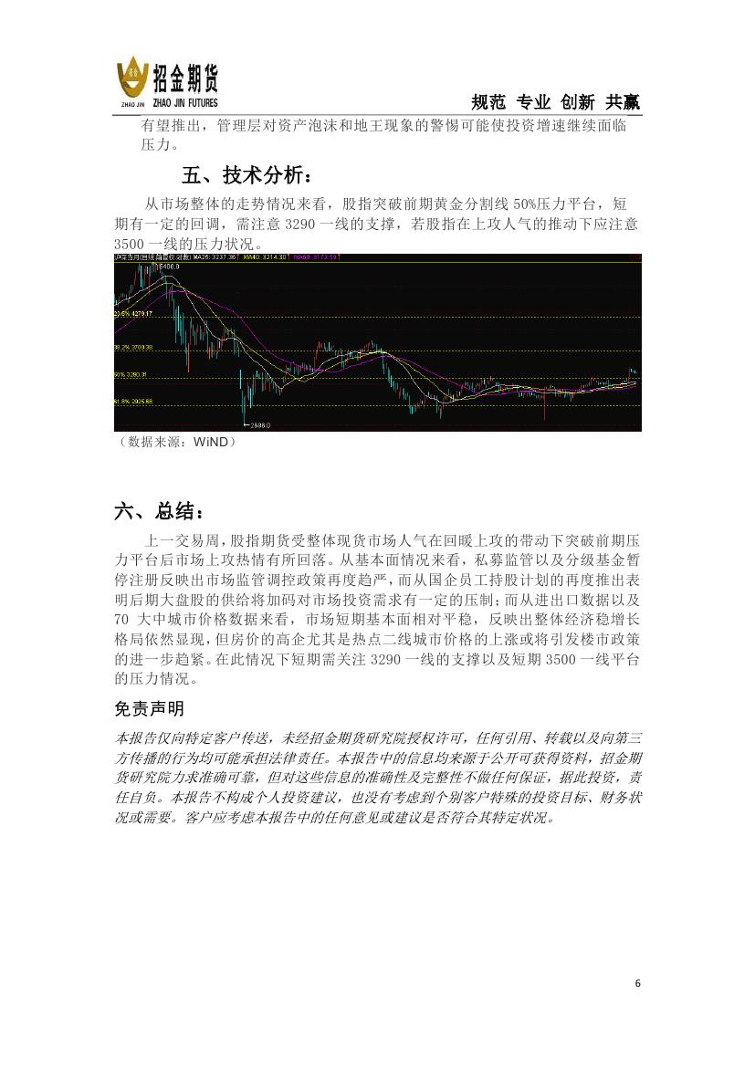招金期货股指期货周报《市场监管再趋严 经济维持稳增长》