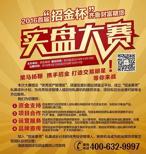"""2016首届 """"招金杯"""" 齐鲁财富期货实盘大赛,火热报名中!"""
